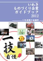 いわきものづくり企業ガイドブック2012
