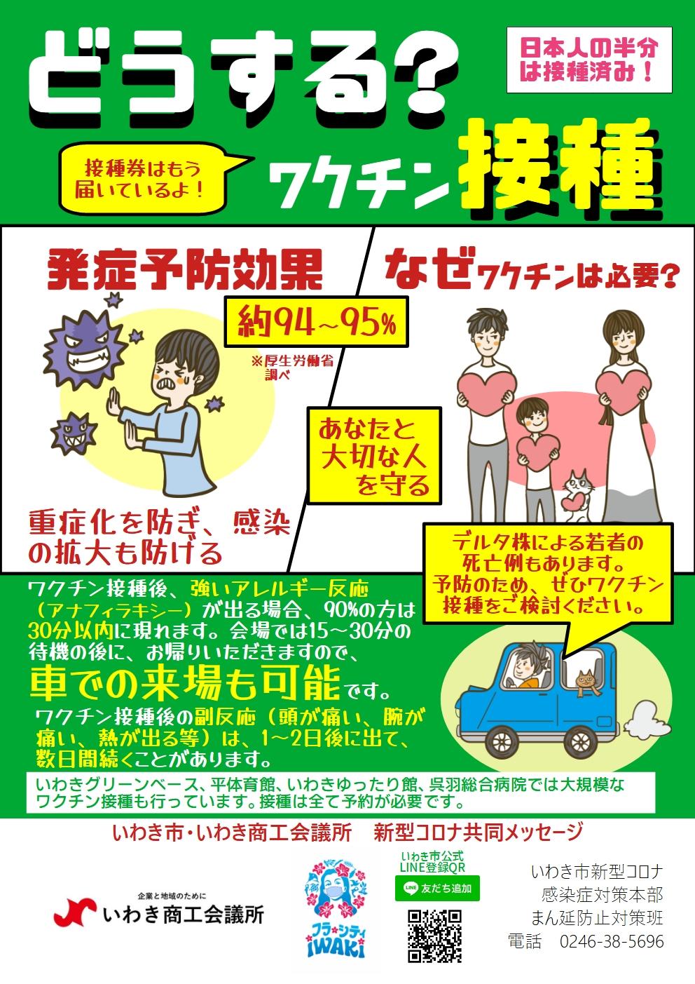 COVID-19_tokubetukeikai